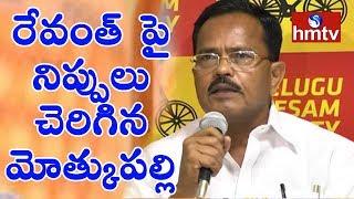 TDP senior leader Motkupalli Narasimhulu Fires on Revanth Reddy | Face to Face | hmtv