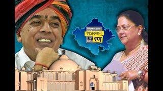 CM वसुंद्राराजे के खिलाफ लड़ेंगे ये दिग्गज नेता,मुश्किलों में घिरी सरकार,क्या मिल सकती है हार