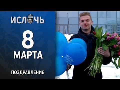 С праздником 8 марта от ФК Ислочь!