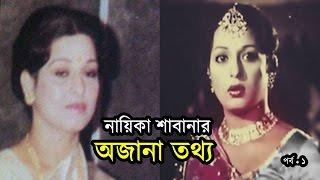 নায়িকা শাবানার যে রেকর্ড ভাঙ্গার সাধ্য নেই কারও । Shabana Bangladeshi Actor Unknown Facts