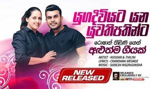 Muthu Salu Pili Anda | Roshan & Thilini | Roshan Fernando Official
