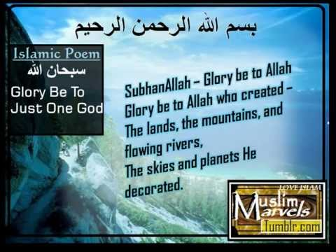 // Audio Poetry // SubhanAllah. Glory Be To Allah.