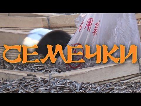 Китайские семечки. Как китайцы жарят семечки