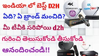 best d2h in india|in telugu|Top 5 Best DTH Service Providers in India |how to choose best setup box