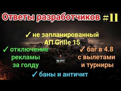 Ответы разработчиков #11   Пропала реклама за голду, Античит, АП Grille 15   D_W_S   Wot Blitz