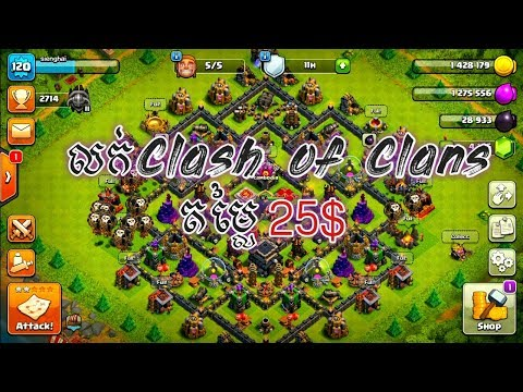 លក់Game Clash of clans តម្លៃ25$​ /sell clash of clans ,price 25$