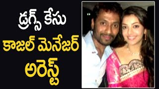 Kajal Aggarwal Manager Rony Arrest Drugs Racket