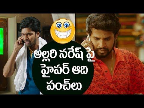 Hyper Aadi funny punches on Allari Naresh || Meda Meeda Abbayi Theatrical Trailer