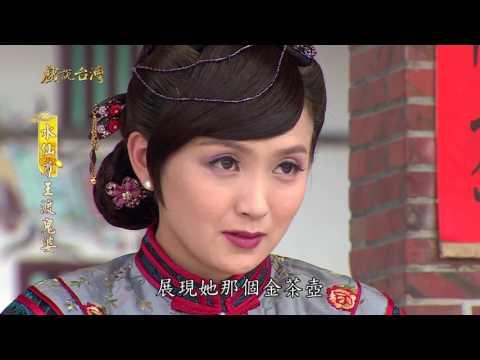 台劇-戲說台灣-水仙尊王渡鬼婆-EP 09