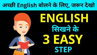 3 steps to learn English | best way to learn English |