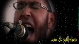 ملك الموت عند رأسك / مقطع هيغير حياتك / للشيخ علاء سعيد