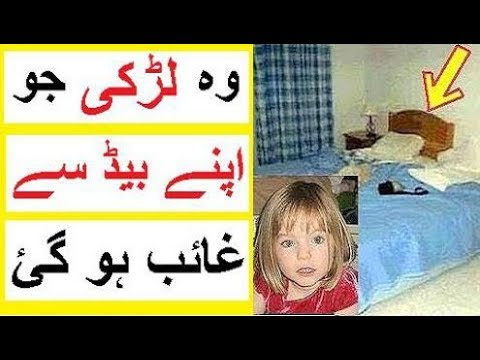 Mysterious Missing Cases - Larki Apnay Bed se Lapata Ho Gi