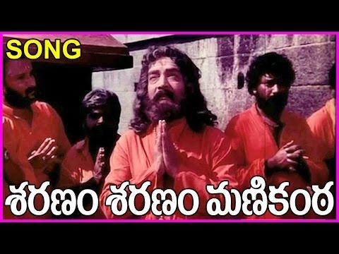 Ayyappa Swamy Telugu Devotional Songs - In Saranam Saranam Manikanta Movie video