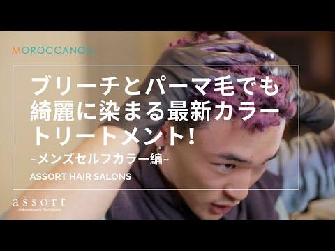 【メンズ セルフカラー】ブリーチとパーマの髪でも綺麗に染まる!!最新カラートリートメント