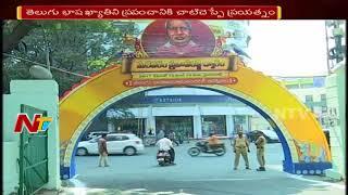 Venkaiah Naidu to Inaugurate Telugu World Conference in Hyderabad Today  - netivaarthalu.com