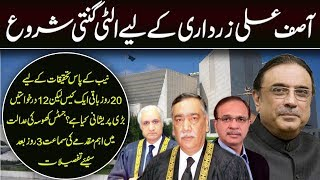 Review Petition of Asif Ali Zardari In Money Laundering Case | Supreme Court | Siddique Jan