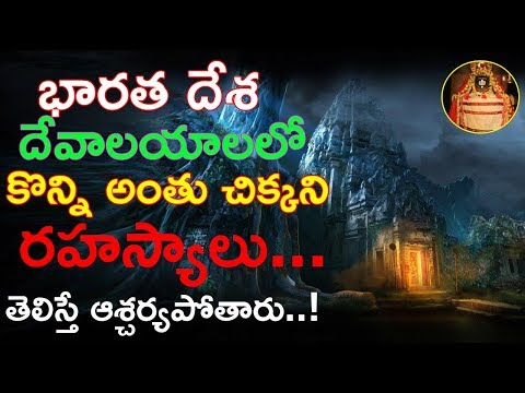 Unsolved Mysteries Of Some Indian Temples || The Most Mysterious Temples || Telugu Small Tv