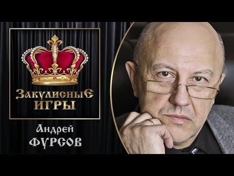 Андрей ФУРСОВ: Мupовая элuта нащупала «бoлевyю точку» Путина 28.12.2017