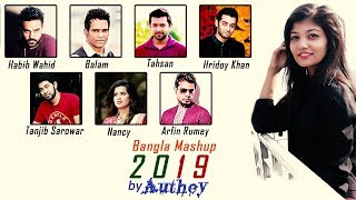 Bangla Romanctic Masup   Authey ft. Sharuk   Arifin Rumey,Habib,Hridoy ,Balam,Tahsan,Tanjib,Nancy