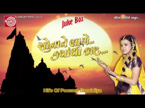 Gujarati Bhajan|Sonane Lage Kyathi Kant|Poonam Gondaliya