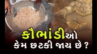 "Mahamanthan: ""કૌભાંડીઓ કેમ છટકી જાય છે ?"" | Vtv Gujarati"