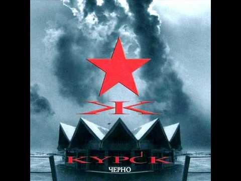 Kypck - Чёрная Дыра