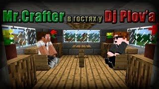 Mr.Crafter в Гостях у Djplov'а