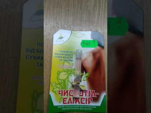 Вреден ли чистотел беременным 42
