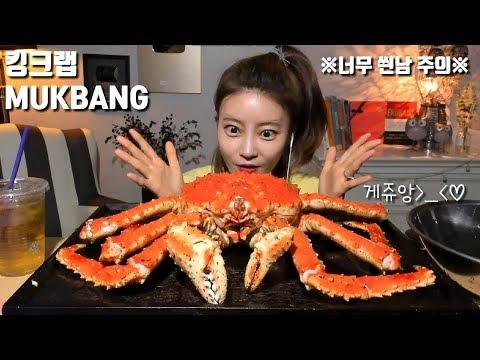[ENG]킹크랩 먹방(신남주의) mukbang KingCrab 帝王蟹 キンクレプ