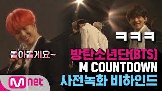 [ENG sub] 방탄소년단(BTS) M COUNTDOWN 사전녹화 비하인드
