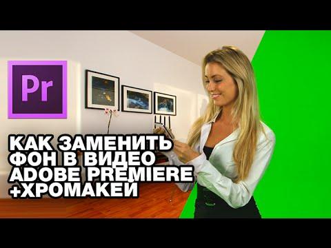 Как заменить фон в видео Adobe Premiere + Хромакей