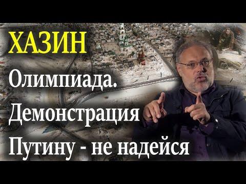Хазин. Олимпиада. Демонстрация Путину - не надейся