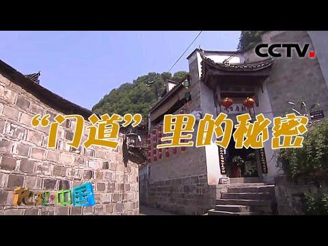中國-地理·中國-20210120 奇形古宅門道裡的秘密