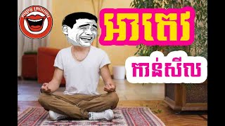 A tev new comedy collection កំប្លែង អាតេវ khmer comedy nonstop