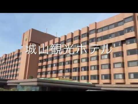 部門賞城山観光ホテルイメージ
