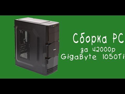 Сборка Пк за 42000 рублей (Январь 2017)