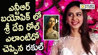 Rakul Preet Reveals about her Sri Devi Role in NTR Biopic Movie || Balakrishna