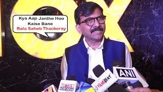 Sanjay Raut ANGRY On Reporter For INSULTING Balasaheb Thackeray At THACKERAY Special Screening