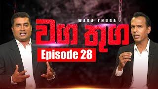 WAGA THUGA | Episode 28  13 - 03 - 2020 | Siyatha TV