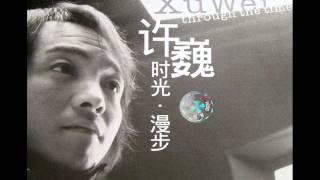 许巍 - 蓝莲花 (XuWei - Lan Lianhua)
