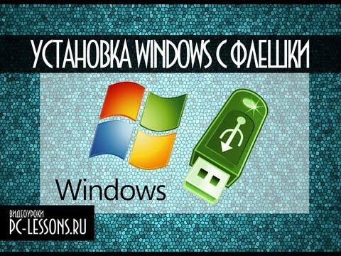 Установка Windows с USB-Флешки | PC-Lessons.ru