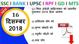Daily 6:15 AM | 16 December 2018 Current Affairs -Daily Current Affairs Quiz | Important Gk Question