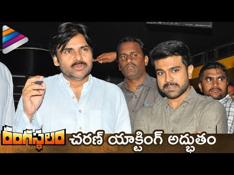 Pawan Kalyan SUPERB Words After Watching Rangasthalam Movie | Ram Charan | Samantha | DSP