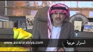 الفيديو الصاعقة: الوليد بن طلال يفضح عبد الفتاح السيسي ويكشف حقيقته