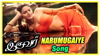 Iruvar - Narumugaiye song sung by Unnikrishnan, Bombay Jayshri, Lyrics by Vairamuthu, Music by A. R.Rahman This film is directed by Ace director Mani Rathnam...