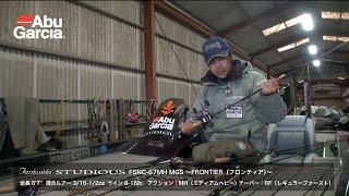 小森プロによる実釣解説 STUDIOUS 67MH FRONTIER
