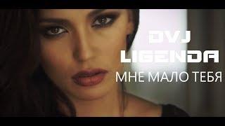 DVJ Ligenda - Серебро (Мало тебя)