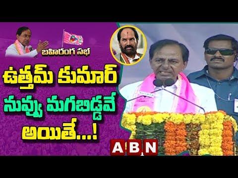 CM KCR Comments on Uttam Kumar Reddy | TRS Public Meeting in Nizamabad | ABN Telugu