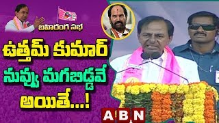 CM KCR Comments on Uttam Kumar Reddy | TRS Public Meeting in Nizamabad | ABN Telugu