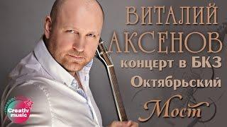 Виталий Аксенов - Мост